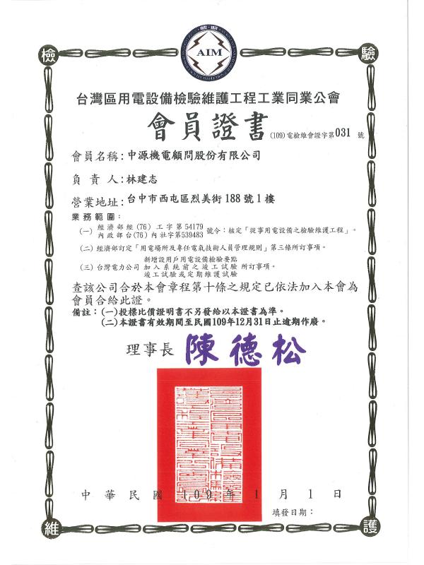 用電設備檢驗公會會員證書