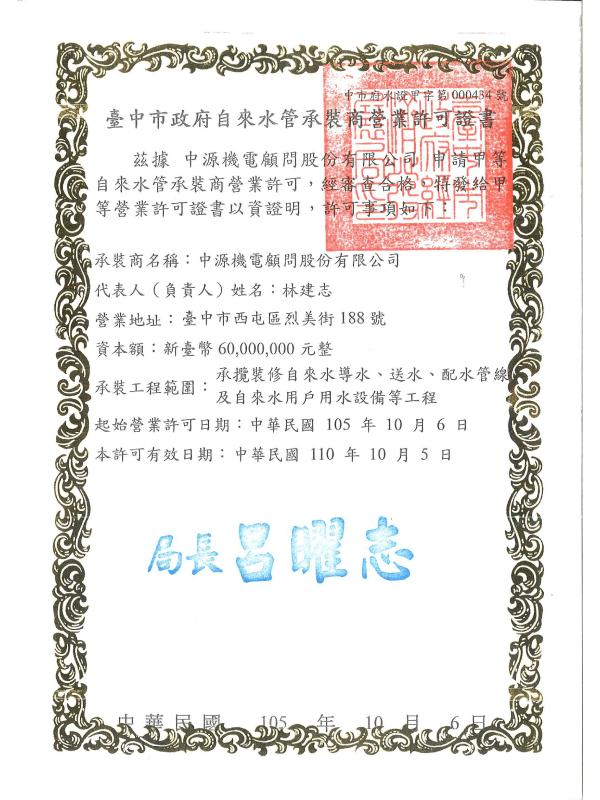 甲級自來水管承裝商營業許可證書