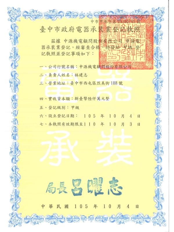 甲級電器承裝業執照(中源)