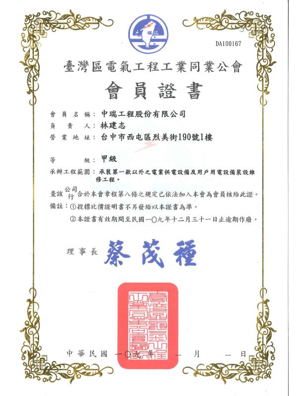 中瑞-甲級電氣公會證書