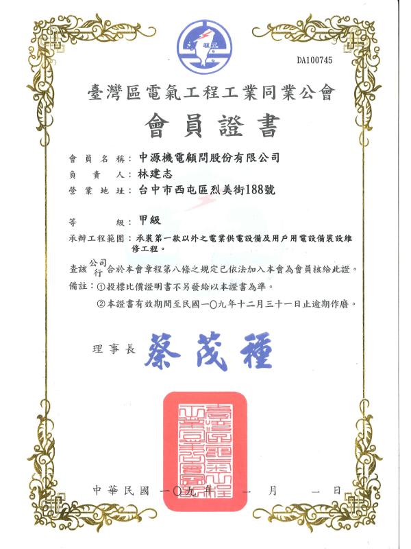 中源-甲級電氣公會證書