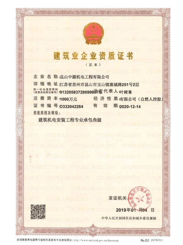 建築企業資質證書