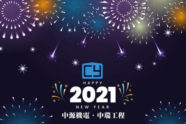 2021 新年快樂